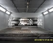 東營無塵噴漆房